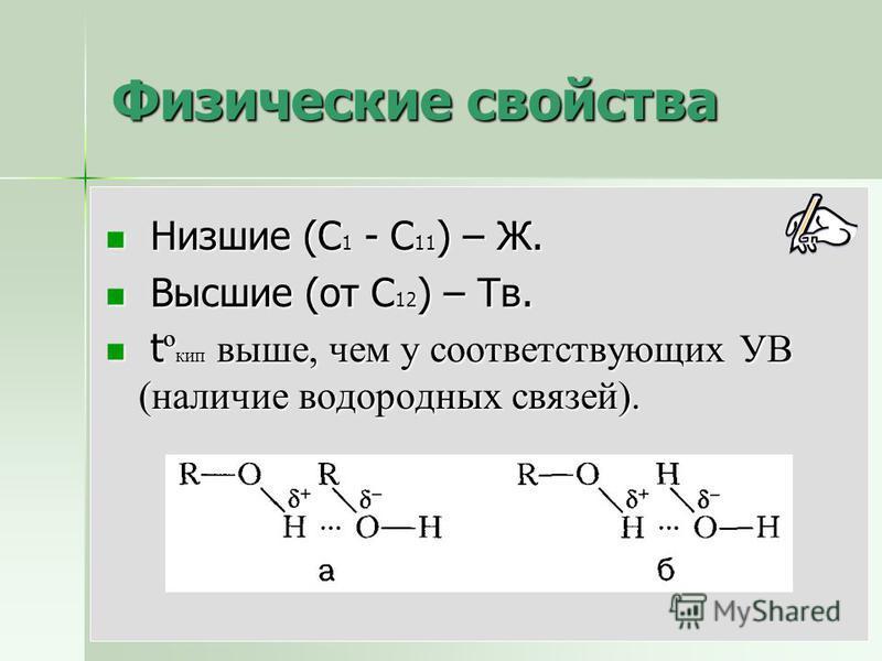 Физические свойства Низшие (С 1 - С 11 ) – Ж. Низшие (С 1 - С 11 ) – Ж. Высшие (от С 12 ) – Тв. Высшие (от С 12 ) – Тв. t º кип выше, чем у соответствующих УВ (наличие водородных связей). t º кип выше, чем у соответствующих УВ (наличие водородных свя