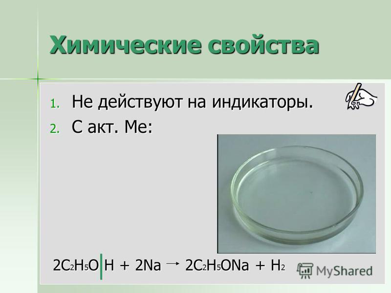 Химические свойства 1. Не действуют на индикаторы. 2. С акт. Ме: 2С 2 Н 5 О Н + 2Na 2С 2 Н 5 ОNa + H 2