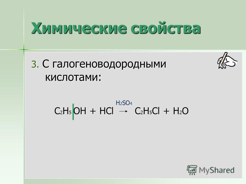 Химические свойства 3. С галогеноводородными кислотами: С 2 Н 5 ОН + HCl С 2 Н 5 Cl + H 2 O H 2 SO 4