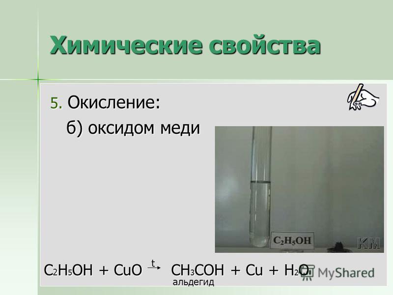 Химические свойства 5. Окисление: б) оксидом меди б) оксидом меди С 2 Н 5 ОН + CuО СН 3 CОН + Cu + Н 2 О t альдегид
