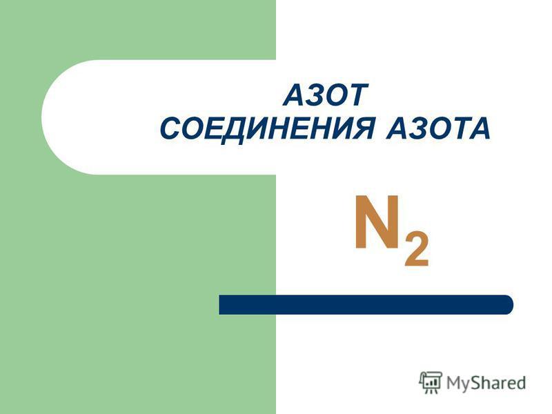 АЗОТ СОЕДИНЕНИЯ АЗОТА N2N2