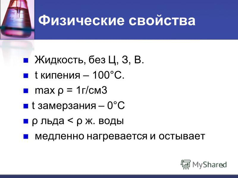Физические свойства Жидкость, без Ц, З, В. t кипения – 100°С. max ρ = 1 г/см 3 t замерзания – 0°С ρ льда < ρ ж. воды медленно нагревается и остывает 5