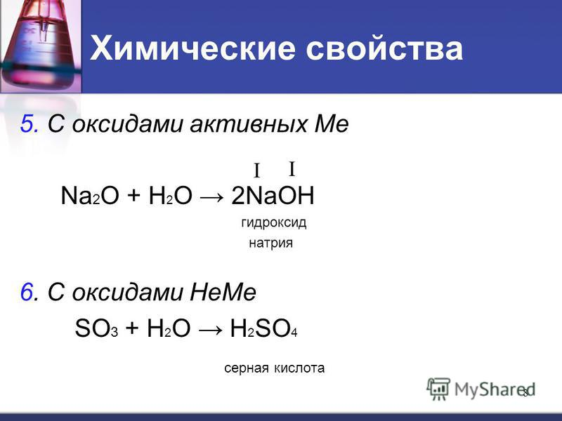 Химические свойства 5. С оксидами активных Ме Na 2 О + Н 2 О 2NaOH гидроксид натрия 6. С оксидами Не Ме SO 3 + Н 2 О H 2 SO 4 серная кислота 8 I I