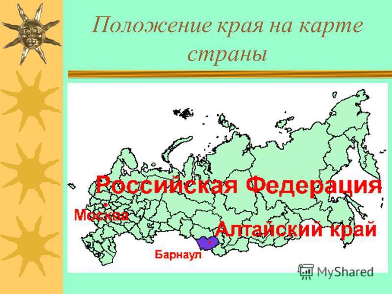 Положение края на карте страны