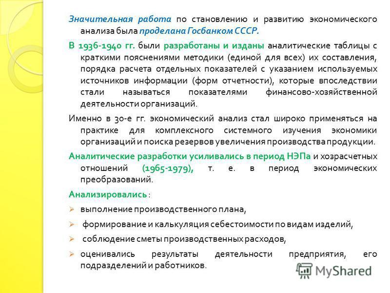Значительная работа по становлению и развитию экономического анализа была проделана Госбанком СССР. В 1936-1940 гг. были разработаны и изданы аналитические таблицы с краткими пояснениями методики ( единой для всех ) их составления, порядка расчета от