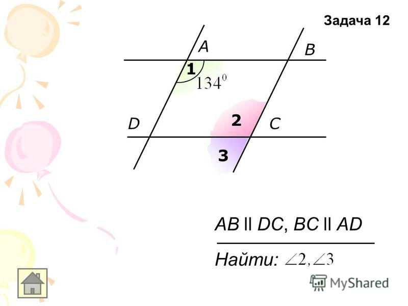 A B DC 1 2 3 AB ll DC, BC ll AD Найти: Задача 12