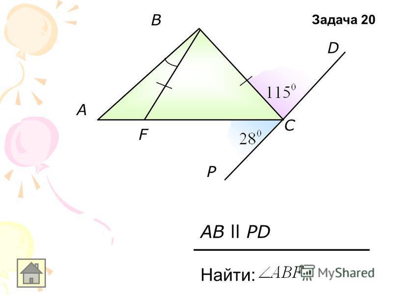 A B C F D P AB ll PD Найти: Задача 20