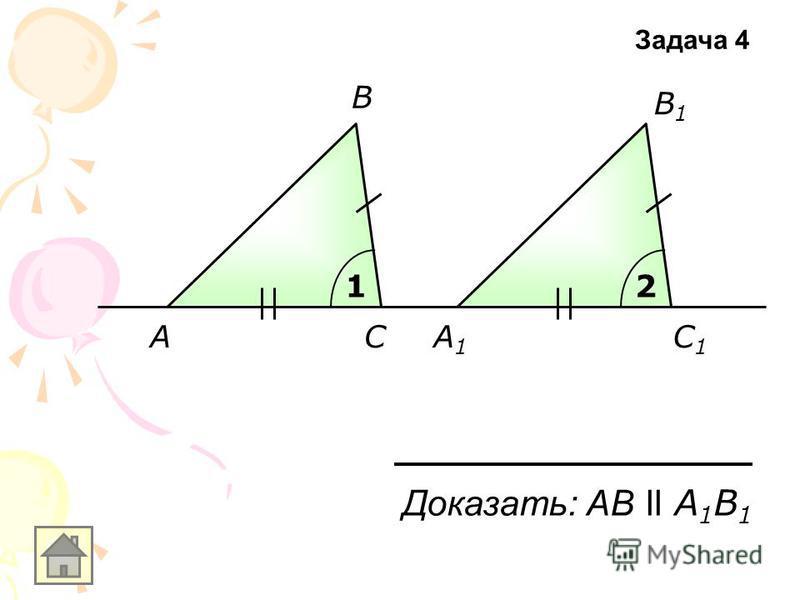 AA1A1 В С В1В1 С1С1 12 Доказать: АB ll A 1 B 1 Задача 4