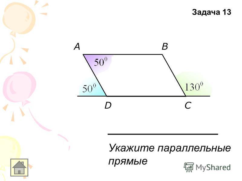 AB CD Укажите параллельные прямые Задача 13