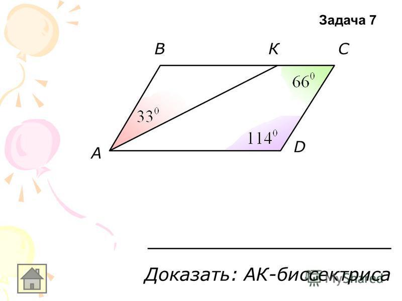 СВК A D Доказать: АК-биссектриса Задача 7