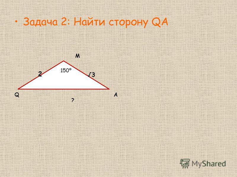 Задача 2: Найти сторону QA Q M A 150º 3 2 ?