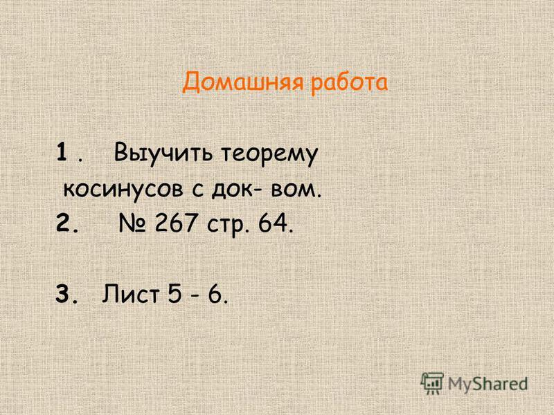 Домашняя работа 1. Выучить теорему косинусов с док- вом. 2. 267 стр. 64. 3. Лист 5 - 6.