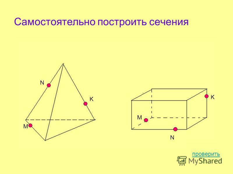 Самостоятельно построить сечения M N K M K N M N K M K N проверить
