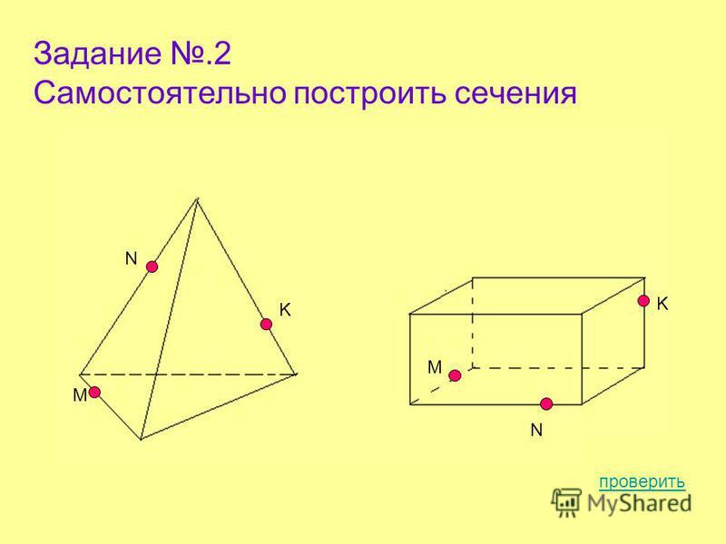 Задание.2 Самостоятельно построить сечения M N K M K N M N K M K N проверить