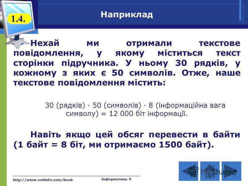 http://www.svitinfo.com/book Інформатика 9 1.4. Наприклад Нехай ми отримали текстове повідомлення, у якому міститься текст сторінки підручника. У ньому 30 рядків, у кожному з яких є 50 символів. Отже, наше текстове повідомлення містить: 30 (рядків) ·