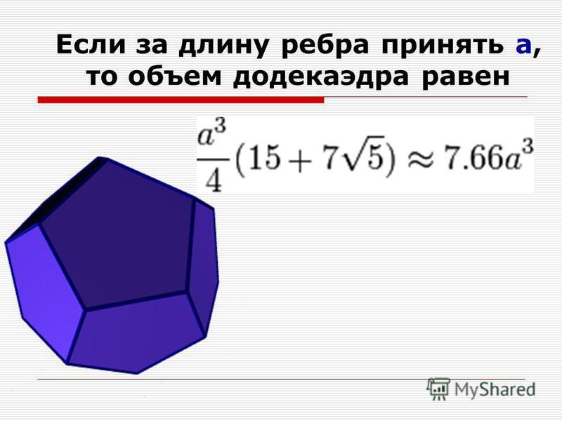 Если за длину ребра принять a, то объем додекаэдра равен