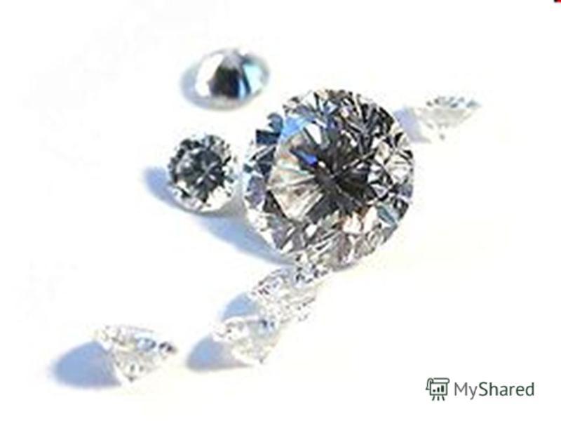 Бриллиант (от фр. brillant блестящий) алмаз, которому посредством обработки придана специальная форма, максимально выявляющая его естественный блеск. Бриллианты оценивают по системе «4 °C»: cut (огранка), clarity (чистота), color (цвет) и carat (вес