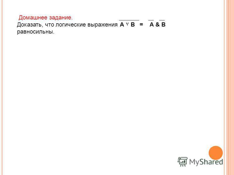 Домашнее задание. Доказать, что логические выражения А ۷ В = А & В равносильны.