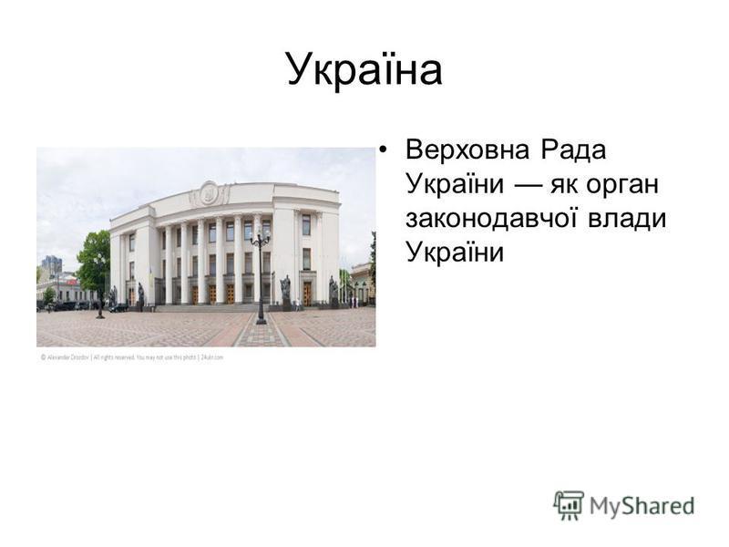 Україна Верховна Рада України як орган законодавчої влади України