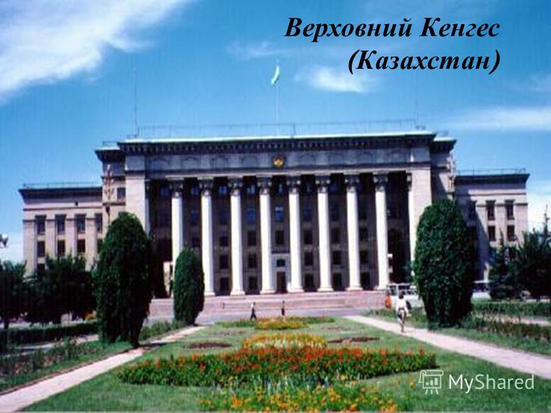 Верховний Кенгес ( Казахстан )