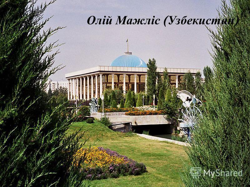 Олій Мажліс ( Узбекистан )