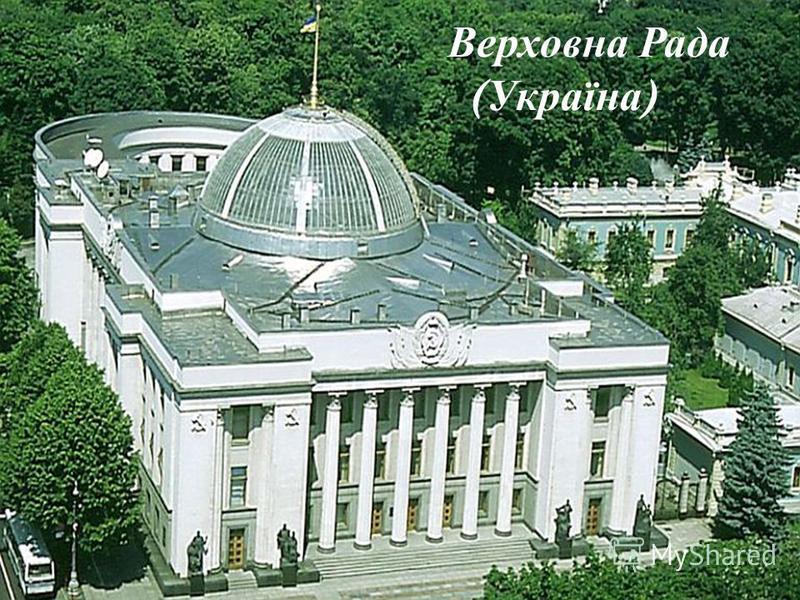 Верховна Рада ( Україна )