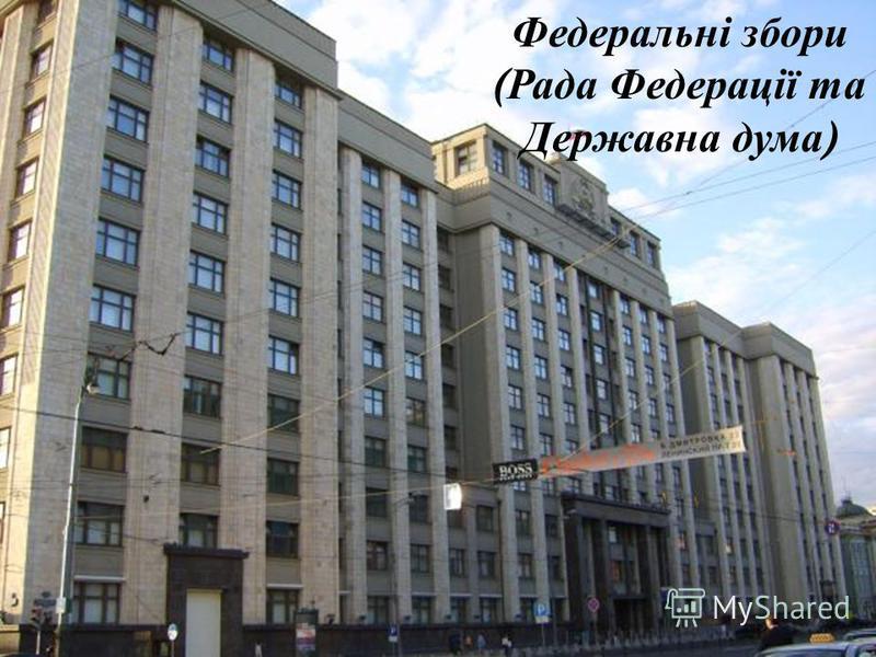 Федеральні збори ( Рада Федерації та Державна дума )
