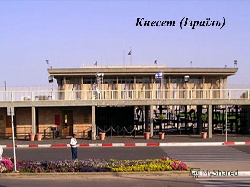 Кнесет ( Ізраїль )