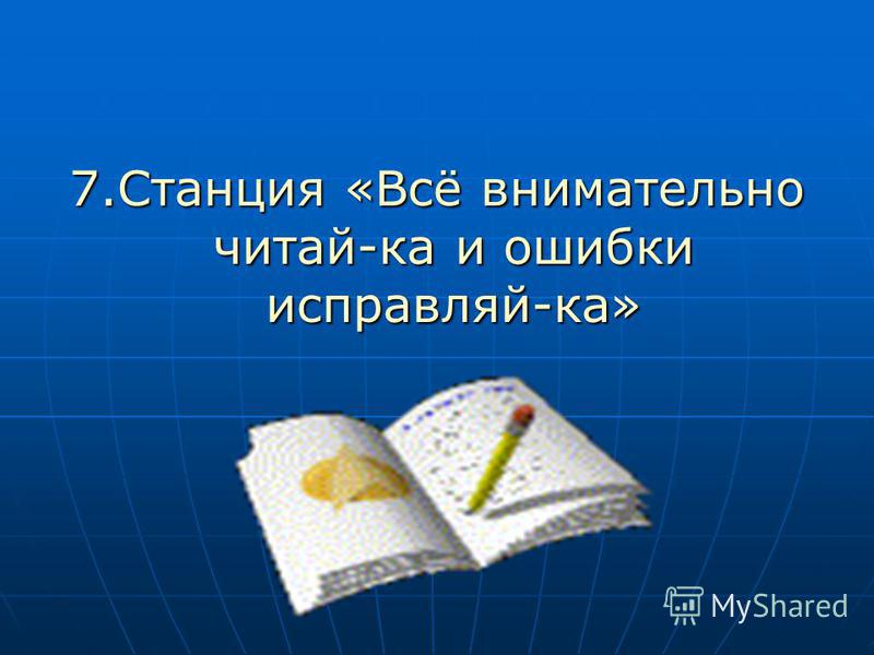 7. Станция «Всё внимательно читай-ка и ошибки исправляй-ка»
