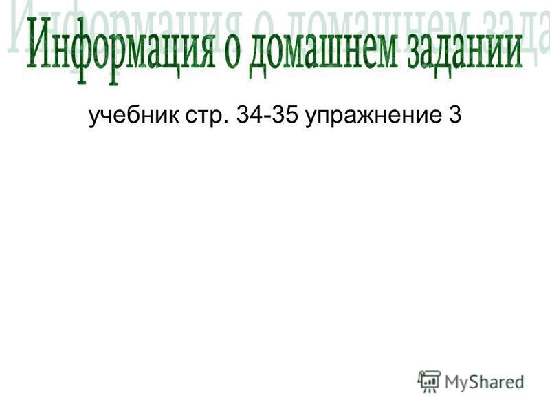 учебник стр. 34-35 упражнение 3