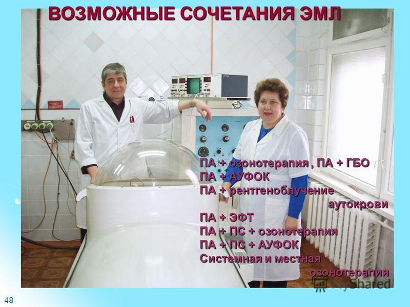 48 ПА + озонотерапия, ПА + ГБО ПА + АУФОК ПА + рентгеноблучение аутокрови аутокрови ПА + ЭФТ ПА + ПС + озонотерапия ПА + ПС + АУФОК Системная и местная озонотерапия озонотерапия ВОЗМОЖНЫЕ СОЧЕТАНИЯ ЭМЛ