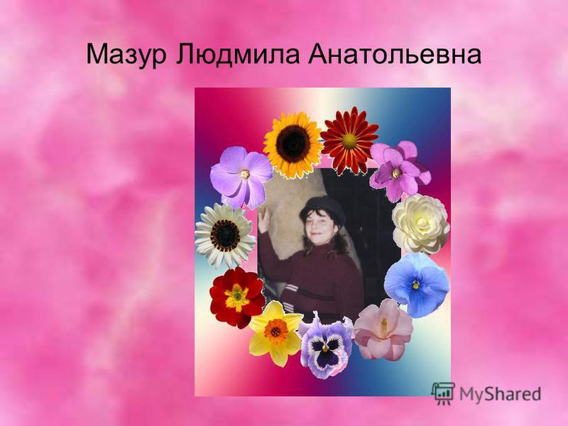 Мазур Людмила Анатольевна
