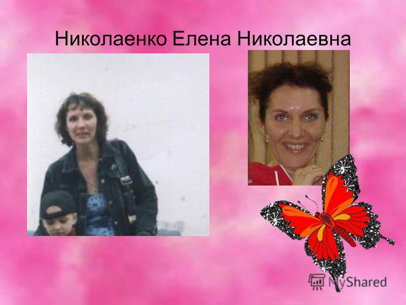 Николаенко Елена Николаевна