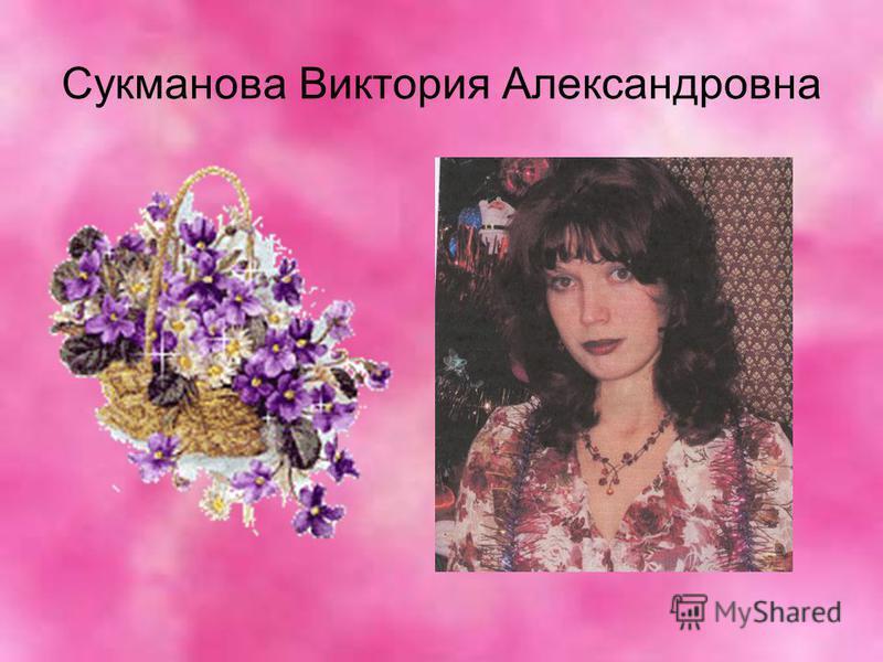 Сукманова Виктория Александровна