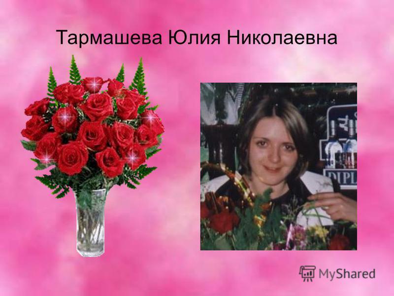 Тармашева Юлия Николаевна
