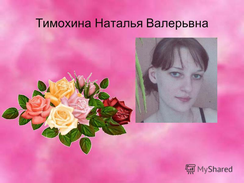 Тимохина Наталья Валерьвна