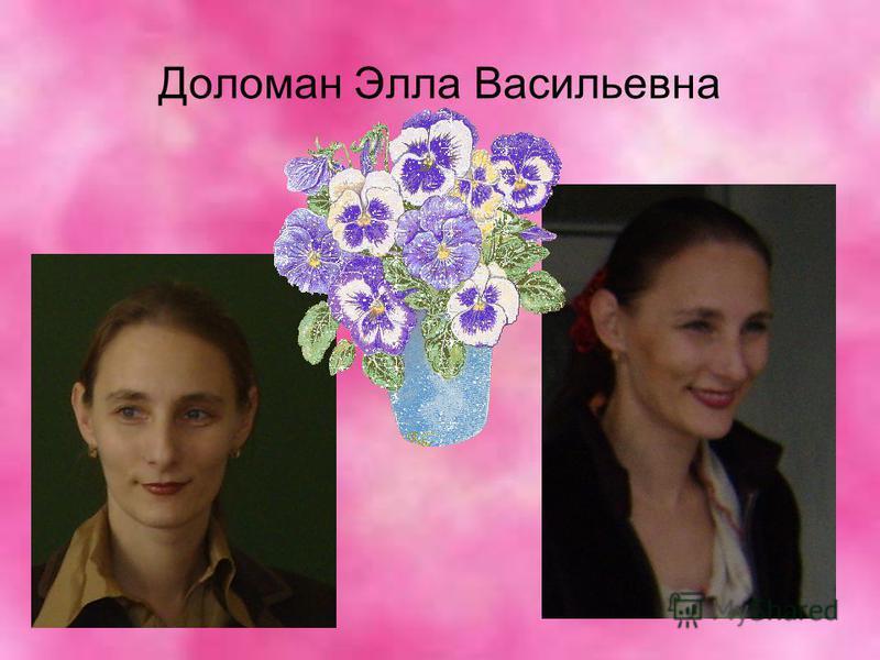 Доломан Элла Васильевна