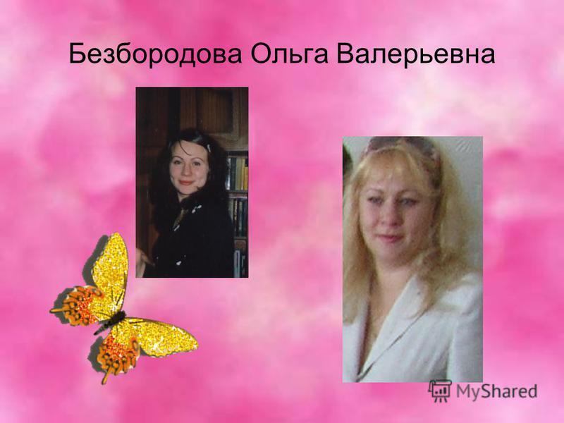 Безбородова Ольга Валерьевна