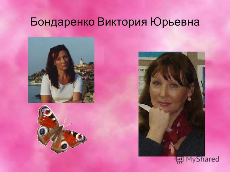 Бондаренко Виктория Юрьевна