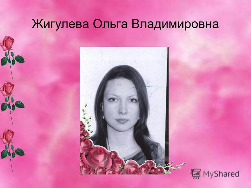 Жигулева Ольга Владимировна