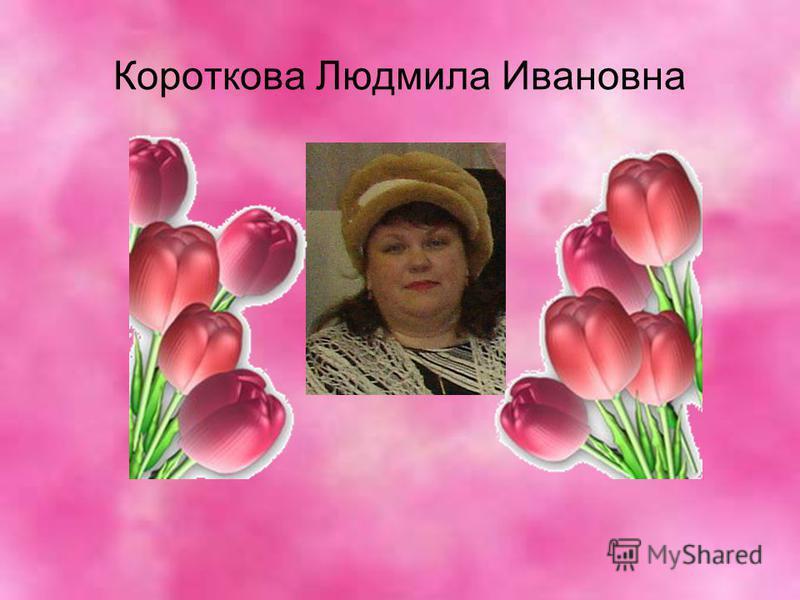 Короткова Людмила Ивановна