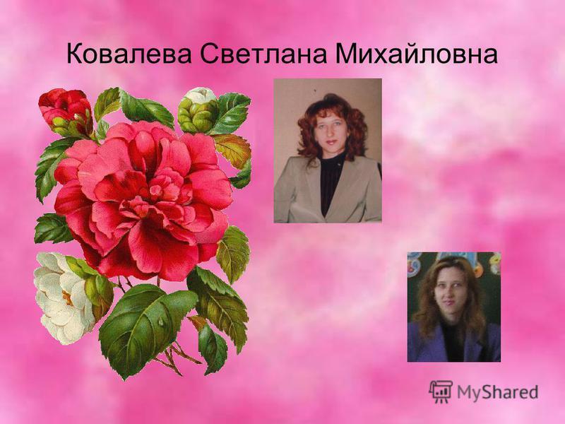 Ковалева Светлана Михайловна