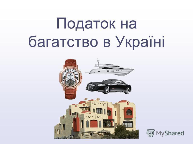 Податок на багатство в Україні