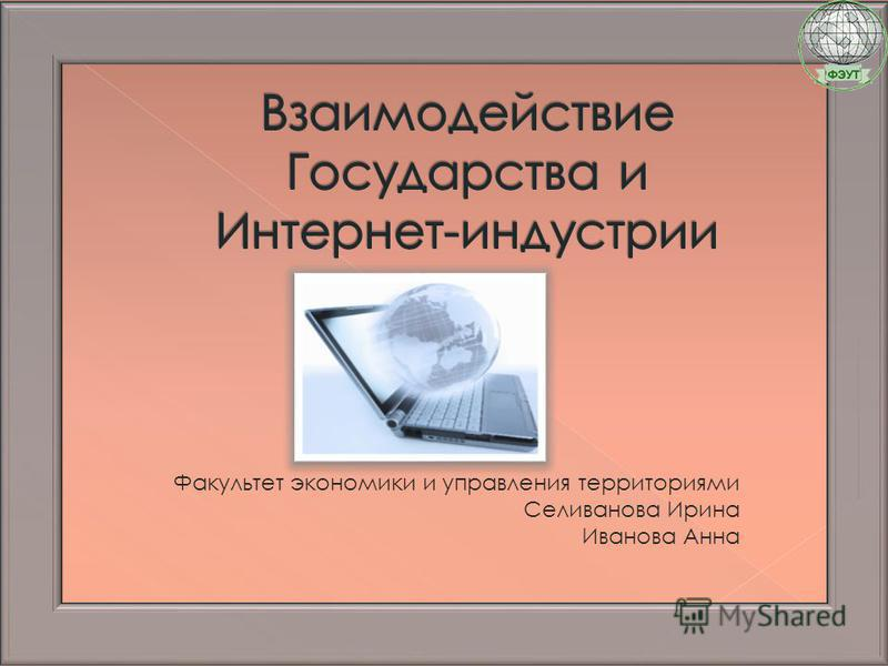 Факультет экономики и управления территориями Селиванова Ирина Иванова Анна