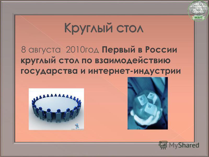 8 августа 2010 год Первый в России круглый стол по взаимодействию государства и интернет-индустрии