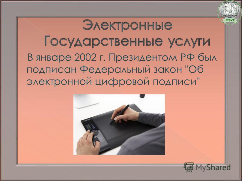В январе 2002 г. Президентом РФ был подписан Федеральный закон Об электронной цифровой подписи