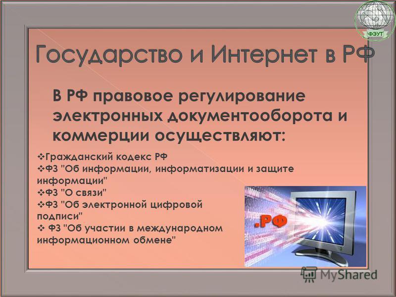 Гражданский кодекс РФ ФЗ