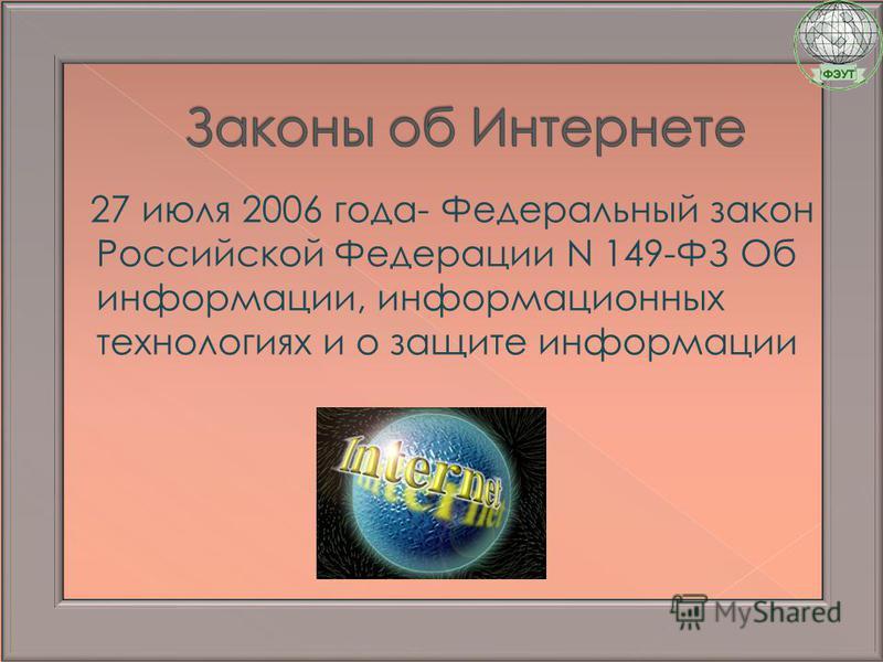 27 июля 2006 года- Федеральный закон Российской Федерации N 149-ФЗ Об информации, информационных технологиях и о защите информации