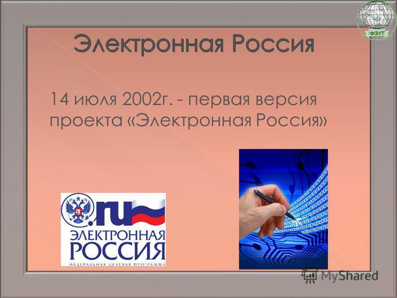 14 июля 2002 г. - первая версия проекта «Электронная Россия»