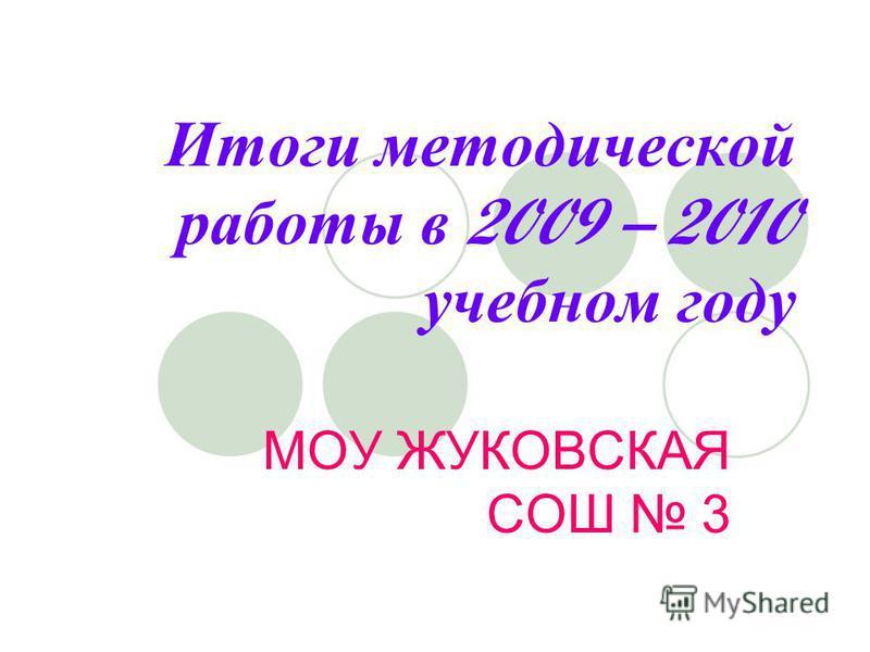 Итоги методической работы в 2009 – 2010 учебном году МОУ ЖУКОВСКАЯ СОШ 3